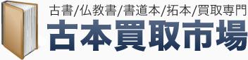 【古本買取市場】古書/古文書/専門書/美術書/買取専門