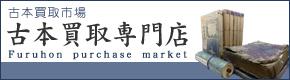 古本買取市場:::古本買取専門店