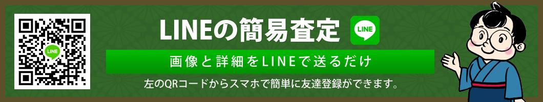 LINEで簡易査定-画像と詳細をLINEで送るだけ